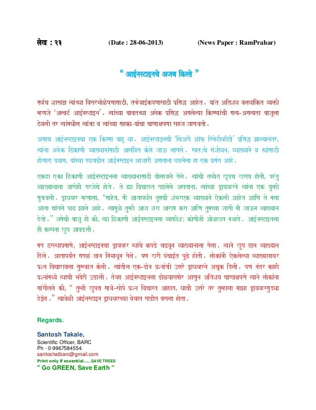 Article in RAMPRAHAR by Santosh Takale(2013-23)