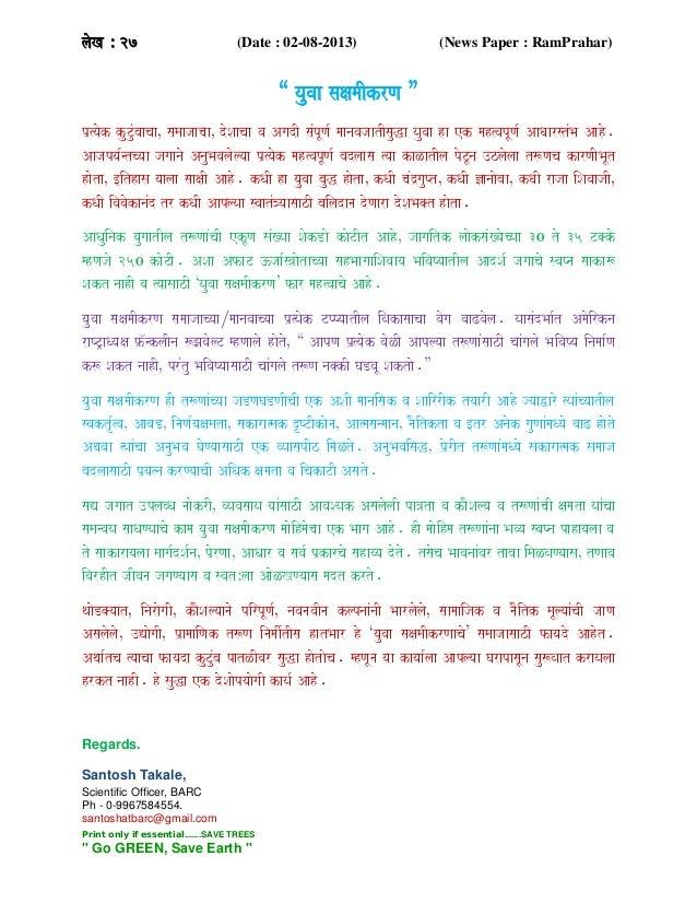 Article in Ramprahar by Santosh Takale (2013-27)