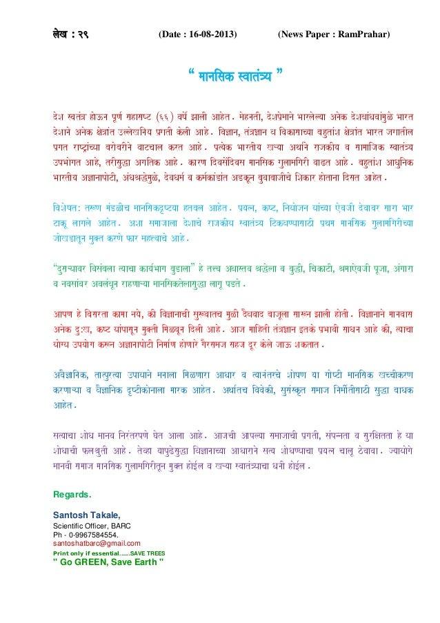 "laoK Á 29 (Date : 16-08-2013) (News Paper : RamPrahar) "" maanaisak svaatM~ya "" doSa svatM~ hao}na pUNa- sahasaYT ³66´ vaYa..."