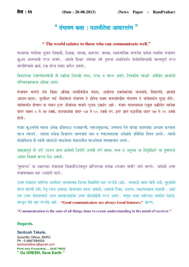 Article in RAMPRAHAR by Santosh Takale(2013-33)