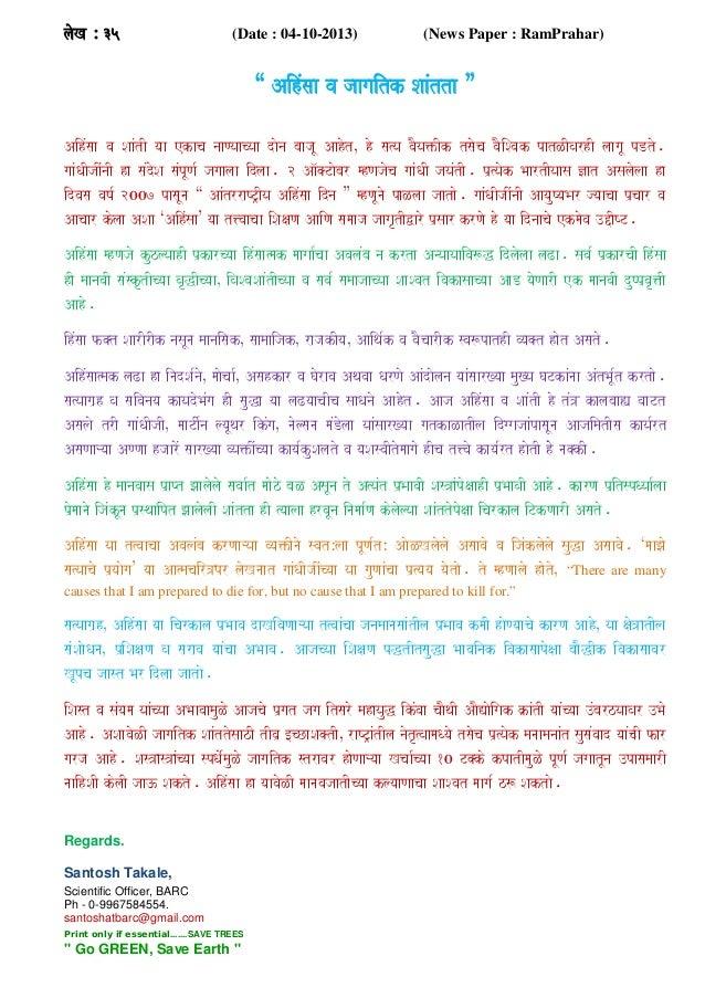 """laoK Á 35 (Date : 04-10-2013) (News Paper : RamPrahar) """" AihMsaa va jaagaitk SaaMtta """" AihMsaa va SaaMtI yaa ekaca naaNyaa..."""