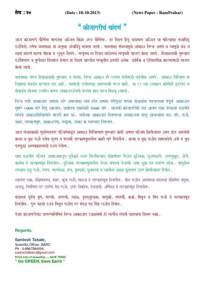 """laoK Á 37  (Date : 18-10-2013)  (News Paper : RamPrahar)  """" kaojaagarIcaM caaMdNaM """" Aaja kaojaagarI paOoiNa-maa mhNajaoca..."""