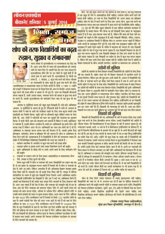 Article of professor trilok kumar jain in lion express on research and education