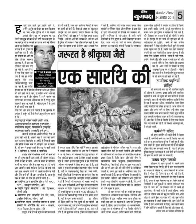 Article of professor trilok kumar jain published in newspaper dainik yugpaksh bikaner