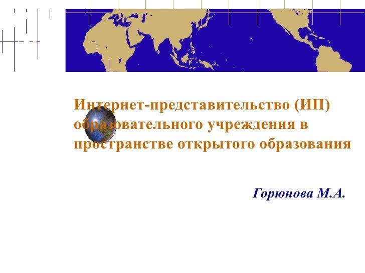 Интернет-представительство (ИП) образовательного учреждения в пространстве открытого образования Горюнова М.А.