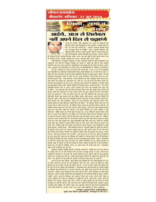 Articles of professor trilok kumar jain on education in india
