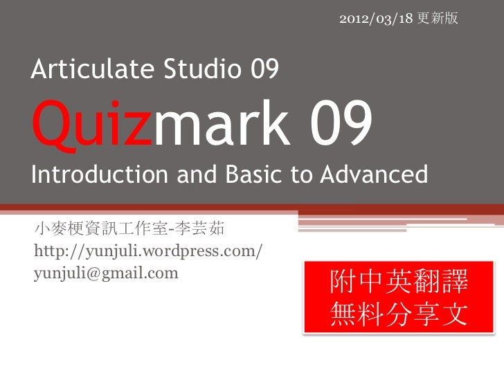 2012/03/18 更新版Articulate Studio 09Quizmark 09Introduction and Basic to Advanced小麥梗資訊工作室-李芸茹http://yunjuli.wordpress.com/yu...