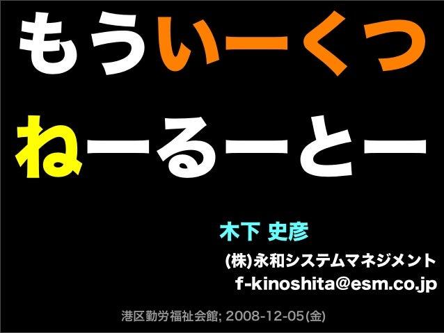 もういーくつ ねーるーとー 木下 史彦 (株)永和システムマネジメント f-kinoshita@esm.co.jp 港区勤労福祉会館; 2008-12-05(金)