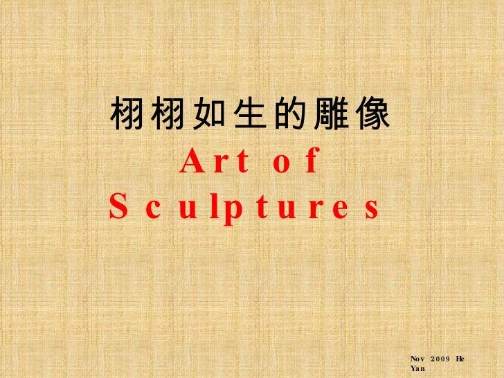 栩栩如生的雕像Art Of Sculptures