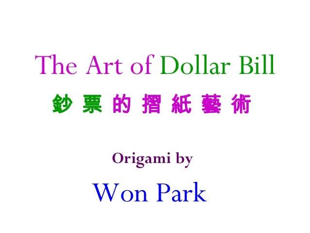 The Art of Dollar Bill 鈔 票 的 摺 紙 藝 術 Origami by Won Park