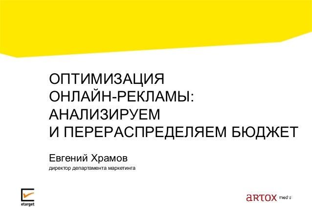Евгений Храмов: анализ и перераспределение бюджетов_etarget_21032013
