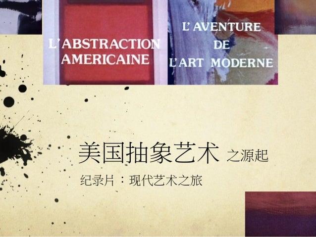美国抽象艺术 之源起 纪录片:现代艺术之旅