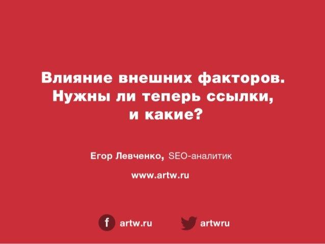 """Егор Левченко, Wебком. """"Влияние внешних факторов. Нужны ли теперь ссылки и какие?"""""""