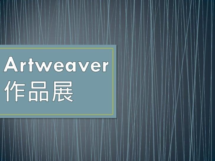 Artweaver 學生繪圖作品集 佈景主題a