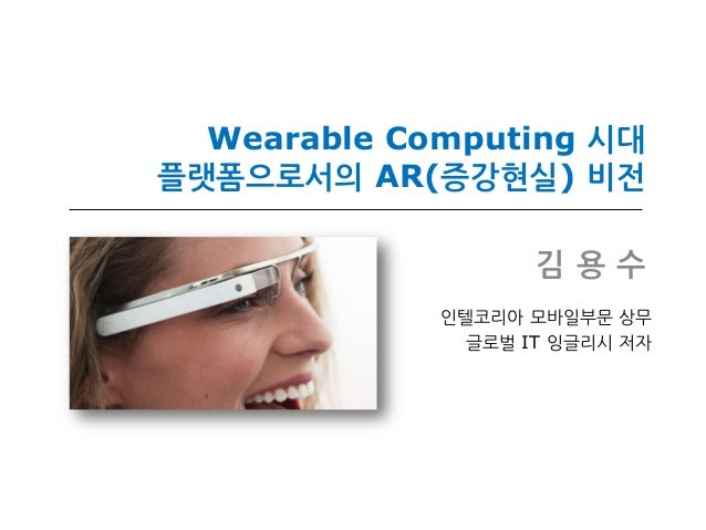 Wearable Computing 시대, 플랫폼으로서의 AR(증강현실)의 비전