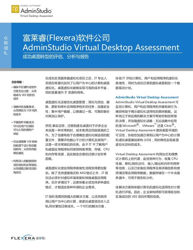 富莱睿(Flexera)软件公司 AdminStudio Virtual Desktop Assessment Datasheet