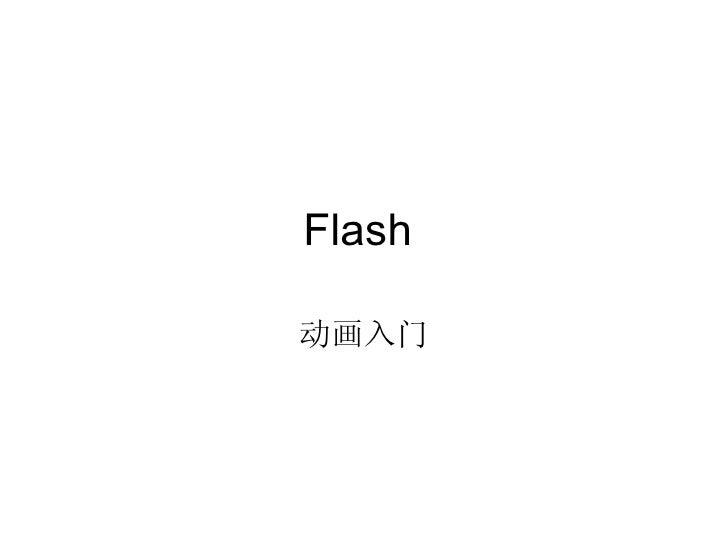 Flash  动画入门