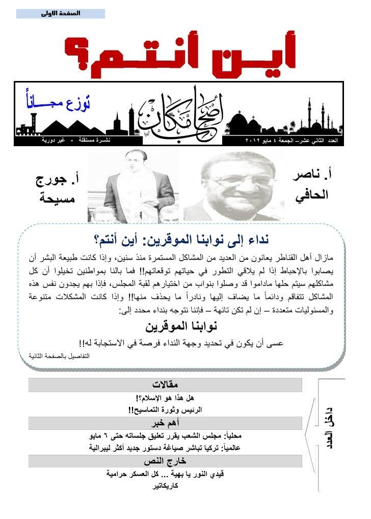 As7ab makan draft (02052012)    online version