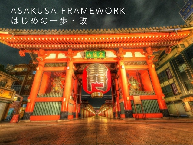 Asakusa fwはじめの一歩・改
