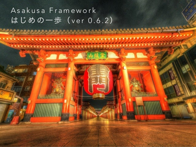 Asakusa Framework はじめの一歩 ( ver 0.6.2 )