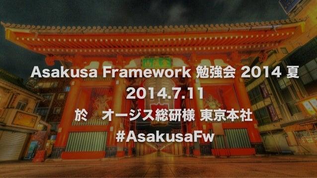 Asakusa Framework 勉強会 2014 夏
