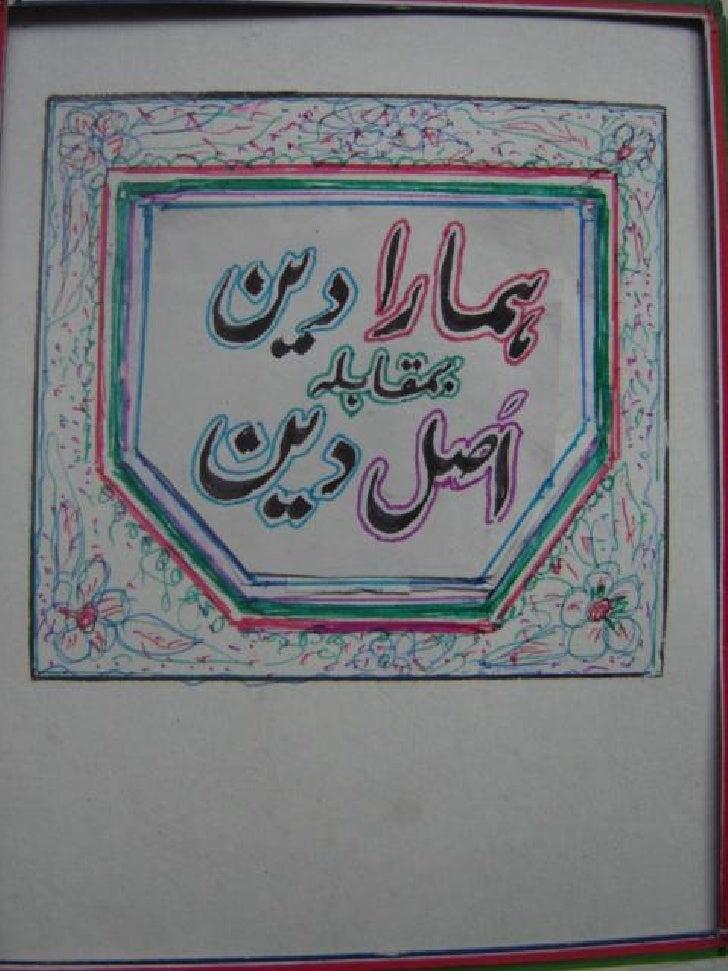Asal deen aur hamara deen (URDU)