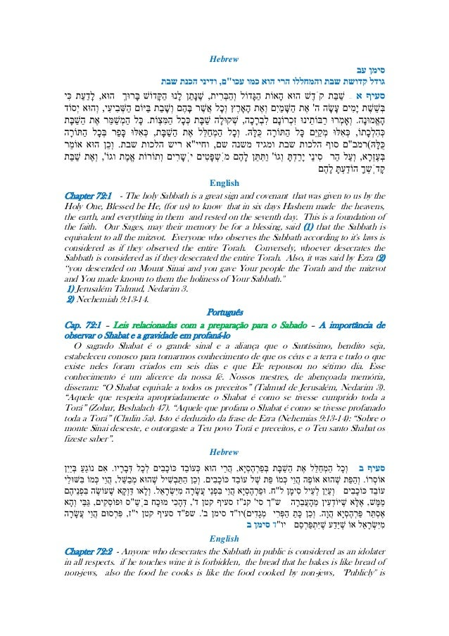 Hebrew English Chapter 72:1 - The holy Sabbath is a great sign and covenant that was given to us by the Holy One, Blessed ...