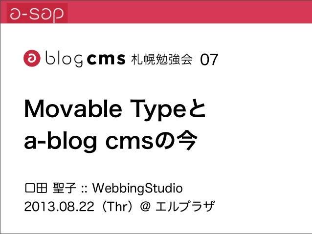 口田 聖子 :: WebbingStudio 2013.08.22(Thr)@ エルプラザ 07 Movable Typeと a-blog cmsの今