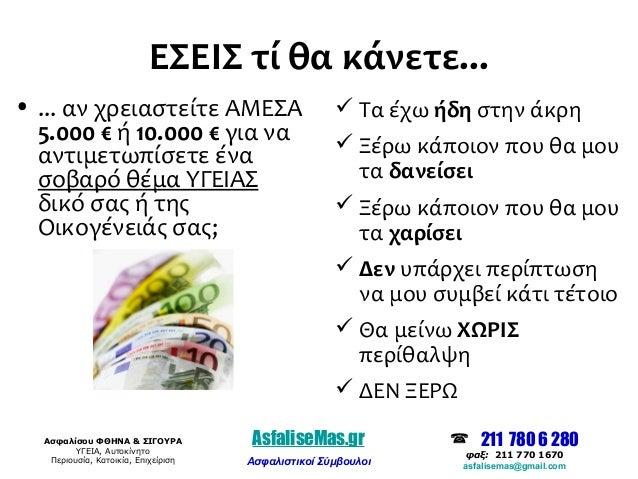 Ασφαλίσου ΦΘΗΝΑ & ΣΙΓΟΥΡΑ ΥΓΕΙΑ, Αυτοκίνητο Περιουσία, Κατοικία, Επιχείριση AsfaliseMas.gr Ασφαλιστικοί Σύμβουλοι  211 78...