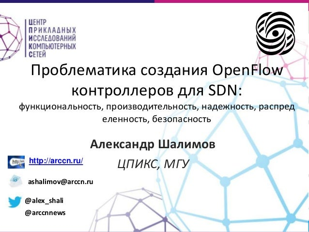 Проблематика создания OpenFlow контроллеров для SDN