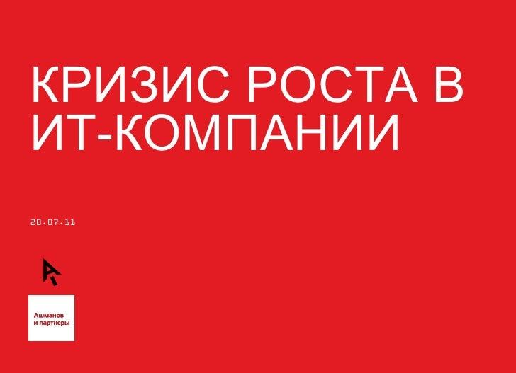 КРИЗИС РОСТА В ИТ-КОМПАНИИ20.07.11