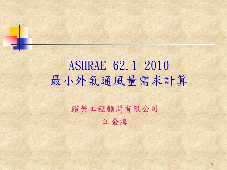 Ashrae 62 1 2010 for Ashrae 62 1 table 6 1