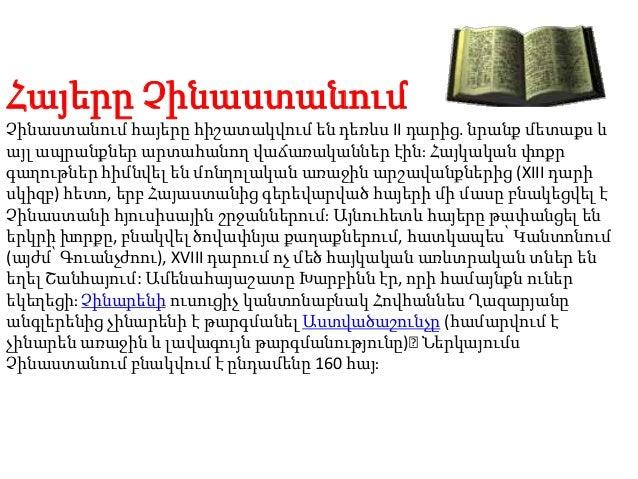 http://image.slidesharecdn.com/ashxarhagrutyun-130405133204-phpapp01/95/ashxarhagrutyun-7-638.jpg?cb=1365169230