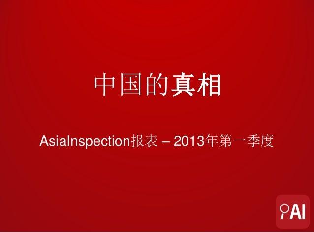 真相      中国的真相AsiaInspection报表 – 2013年第一季度