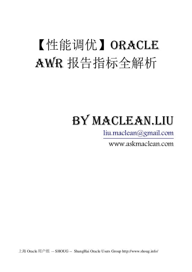 上海 Oracle 用户组 -- SHOUG -- ShangHai Oracle Users Group http://www.shoug.info/ 【性能调优】Oracle AWR 报告指标全解析 by Maclean.liu liu.m...
