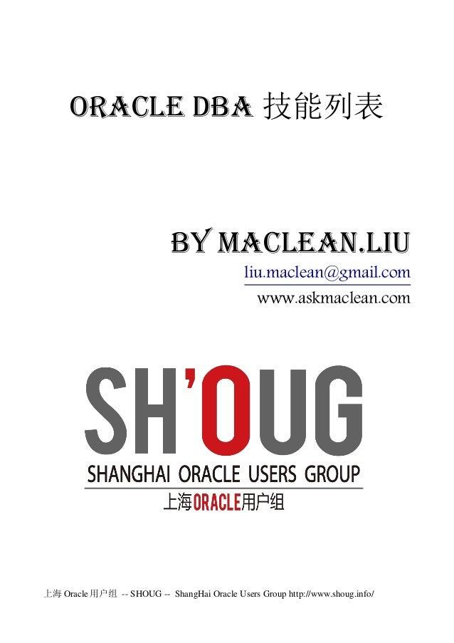Oracle DBA 技能列表  by Maclean.liu liu.maclean@gmail.com www.askmaclean.com  上海 Oracle 用户组 -- SHOUG -- ShangHai Oracle Users ...