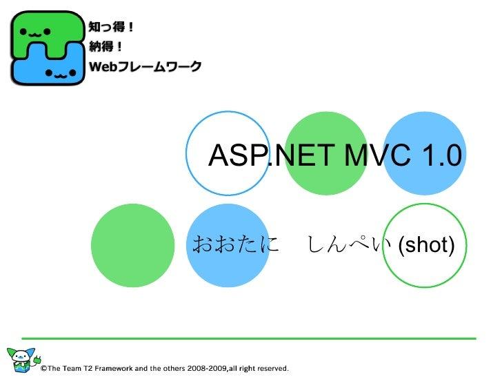 ASP.NET MVC 1.0
