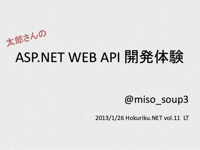 ASP.NET WEB API 開発体験