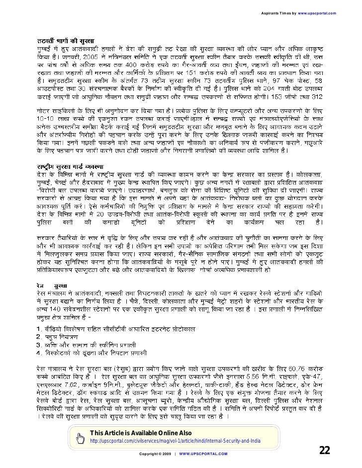 "my one hour in park hindi essay Read this essay specially written for you on the ""visit to a hospital"" in hindi language home  related essays: provision for safety of patients' property in a hospital (hospital management) 444 words essay on a visit to a hospital 368 words essay on a visit to a hospital 10 measures for the safety of [."