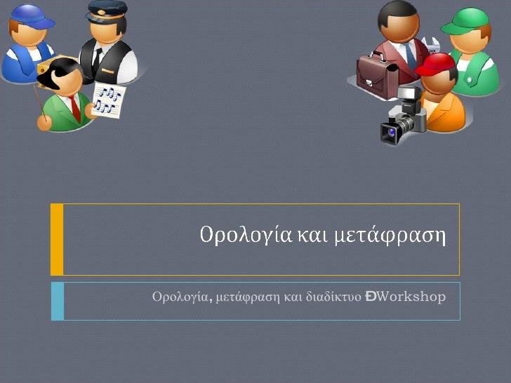 Ορολογία, μετάφραση και διαδίκτυο –  Workshop