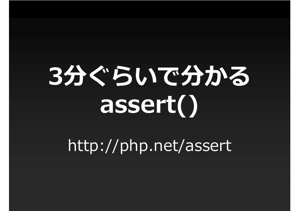 3分くらいで分かるassert()
