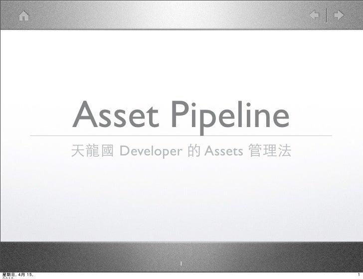 Asset Pipeline              天龍國 Developer 的 Assets 管理法                          1星期日, 4月 15,                              ...