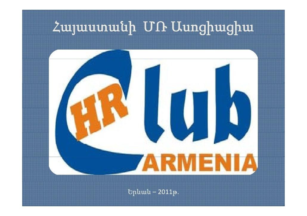 Հայաստանի ՄՌ Ասոցիացիա  յ     ի       ցի ցի        Երևան – 2011թ.