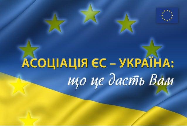 Асоціація ЄС – УКРАЇНА: що це дасть Вам