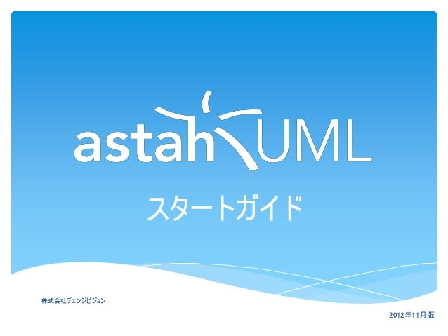 Astah UML スタートガイド