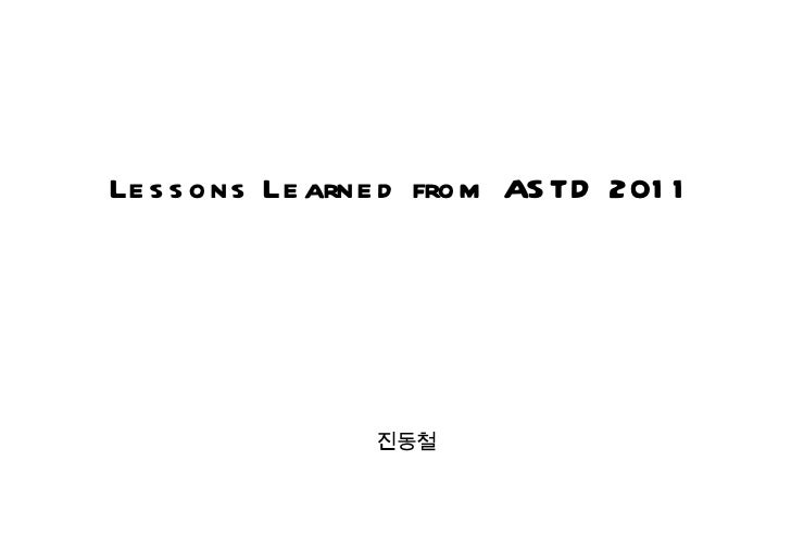 진동철 Lessons Learned from ASTD 2011