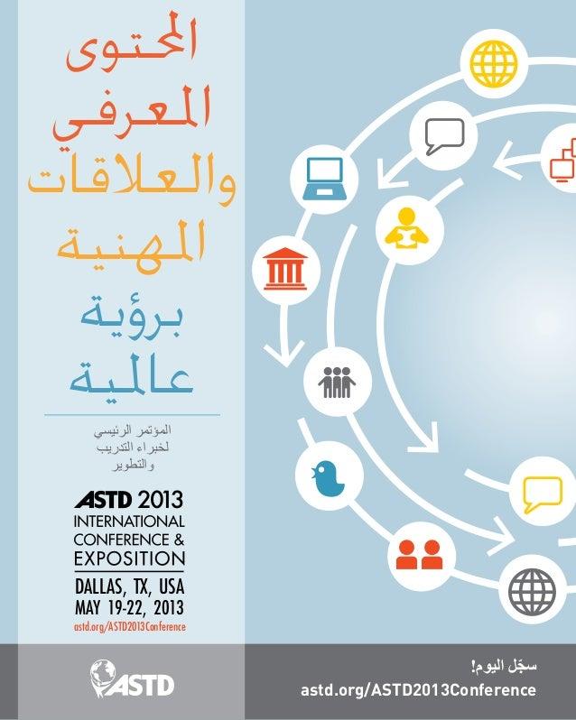 ASTD 2013 intl brochure Arabic