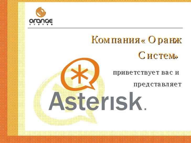 Asterisk by Orange System