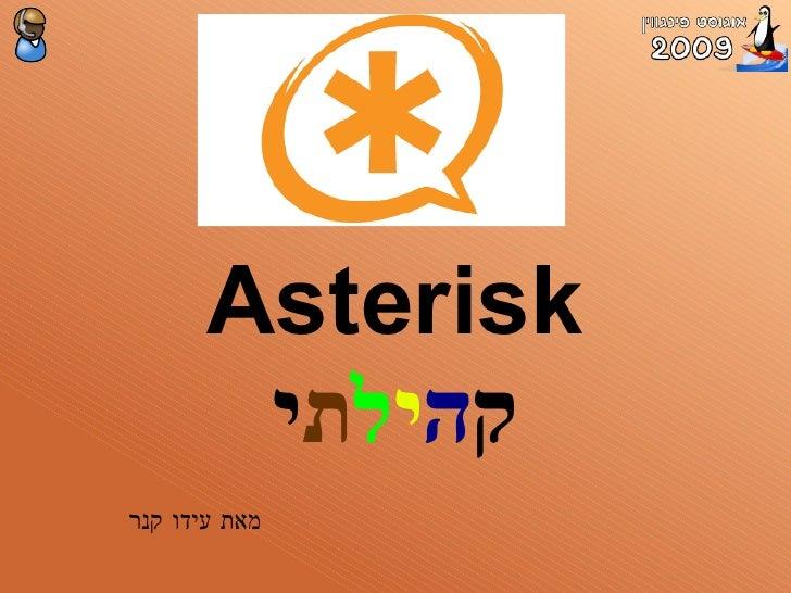 Asterisk  ק ה י ל ת י מאת עידו קנר