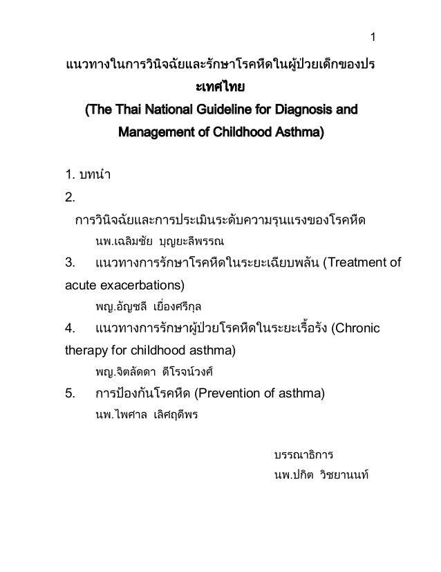 Asthma guideline for children